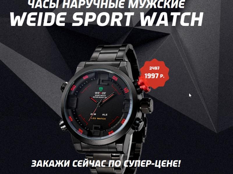 часы weide sport watch цена в москве того