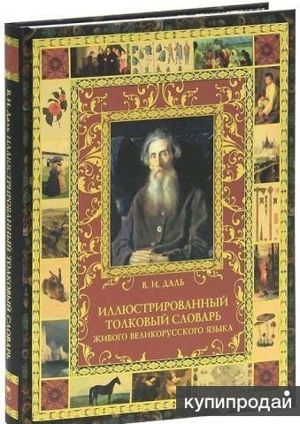 Словарь В. И. Даля. Подарочное издание