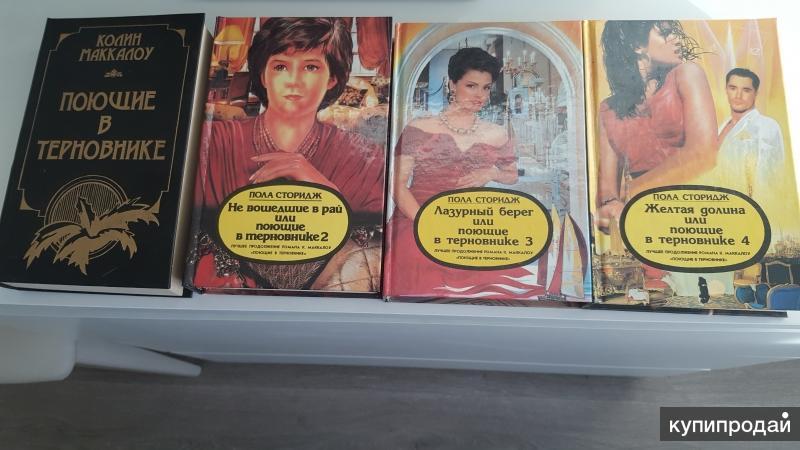 Поющие в терновнике. 4 книги