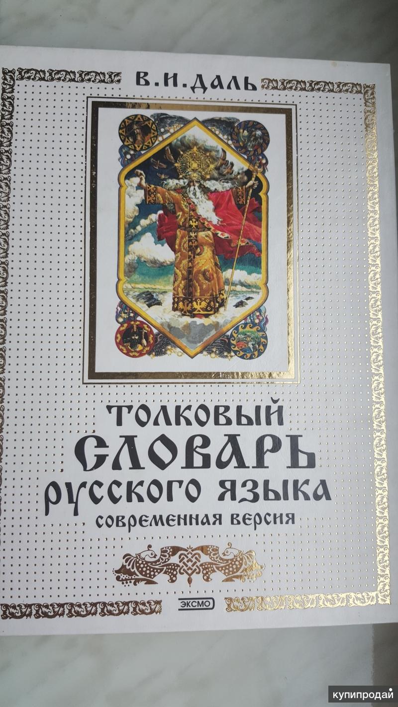 Даль В. Толковый словарь русского языка. Современная версия