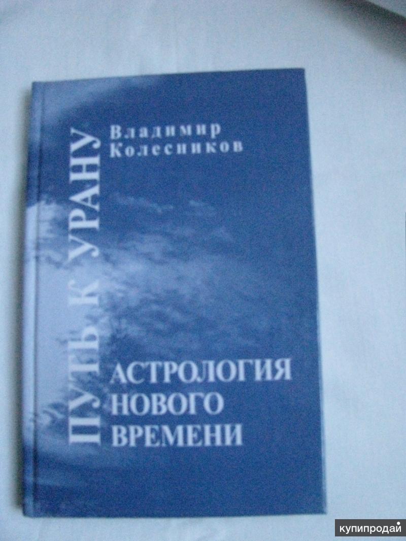 Тайны нумерологии (комплект из 2 книг) фото