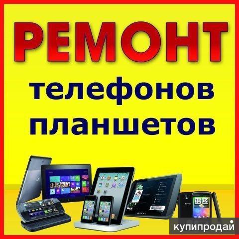 Ремонт планшетов телефонов ноутбуков
