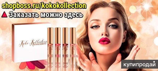 Набор помад Kylie Cosmetics Koko Kollection
