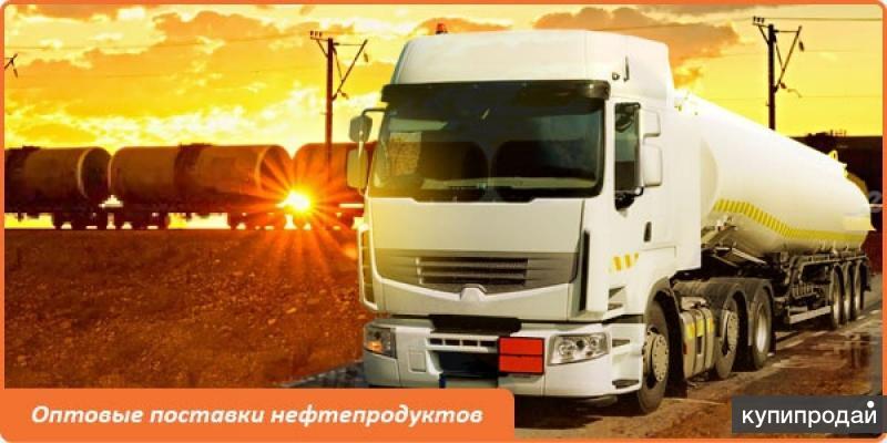 Продажа бензинов и ДТ оптом от производителя