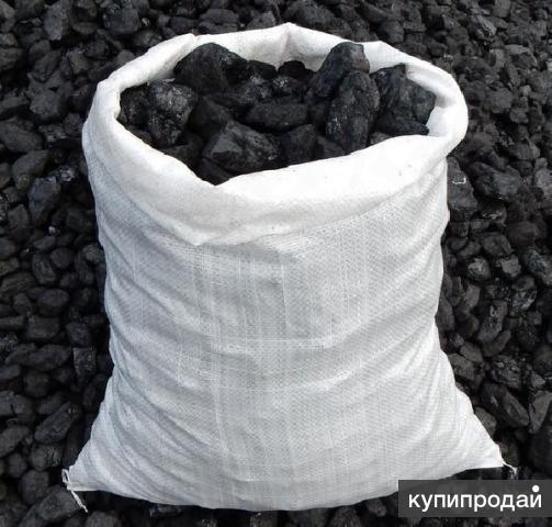 Уголь в мешках и тоннами