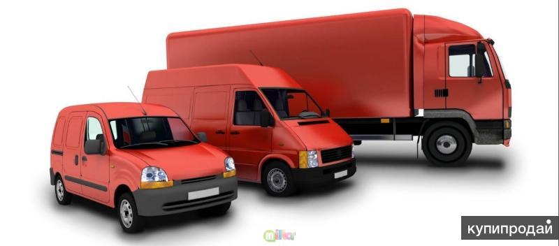 Перевозки грузов.
