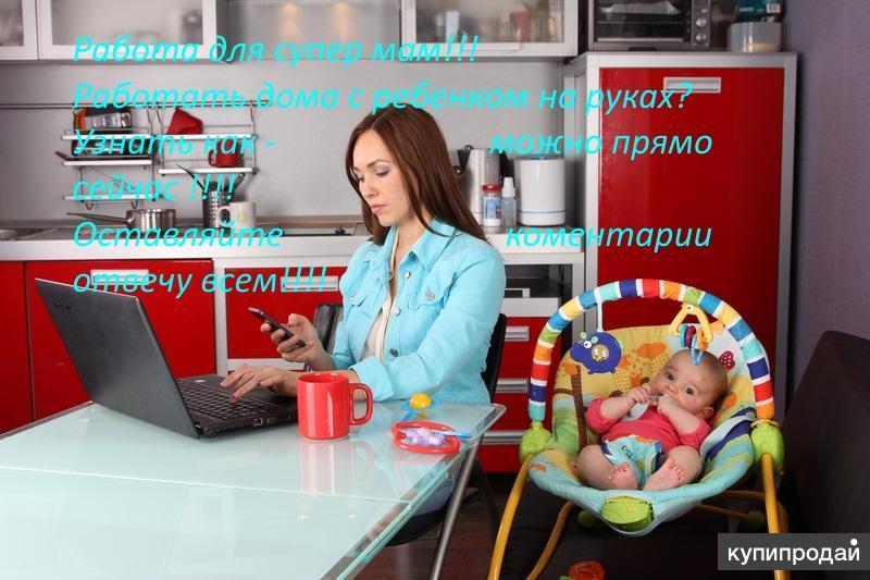 Как заработать с грудным ребенком дома