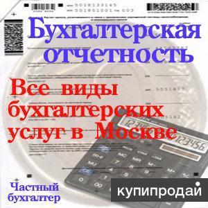 Частный бухгалтер север Москвы