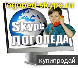 Логопед онлайн-skype