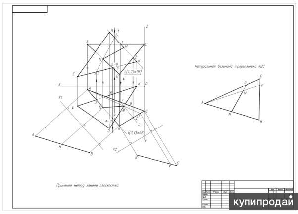 Помощь студентам в выполнении заданий по начертательной геометрии