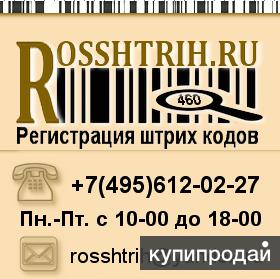 Штрих код ean-13 присвоение, регистрация штрих кодов