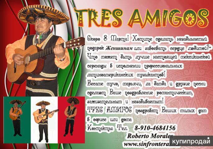 Поздравление на мексиканском языке 77