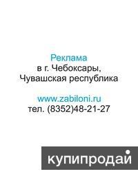 Реклама без посредников в г. Чебоксары