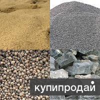 Продажа. песка,щебня, чернозема