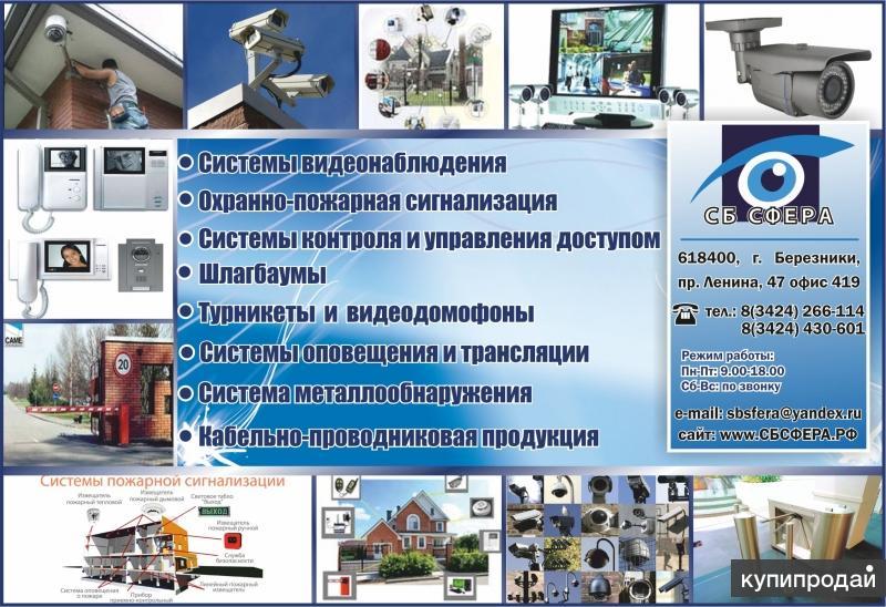 Охранно-Пожарная сигнализация, Видеонаблюдение,Автоматические шлагбаумы