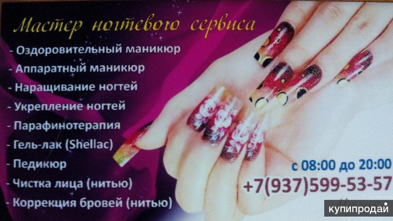 Маникюр наращивание ногтей объявления