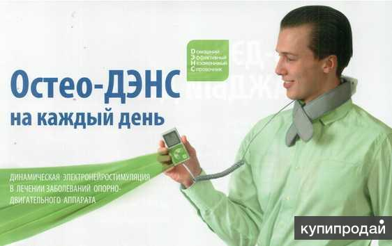 ДЭНАС-Остео ( для комфортного лечения шеи и плечевого пояса)