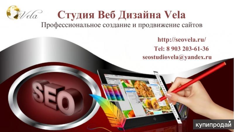 Создание сайтов и продвижение сайтов для