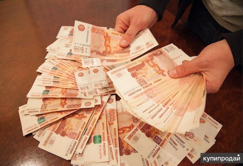 Белгород деньги в долг