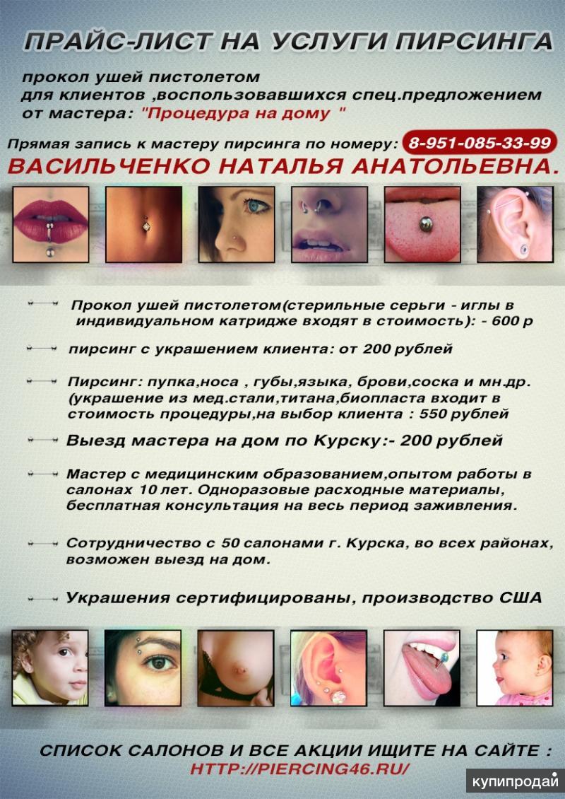 обработка ушей после прокола срочно городе Владикавказ