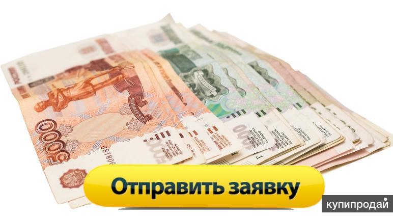 Срочно займы без отказа наличными