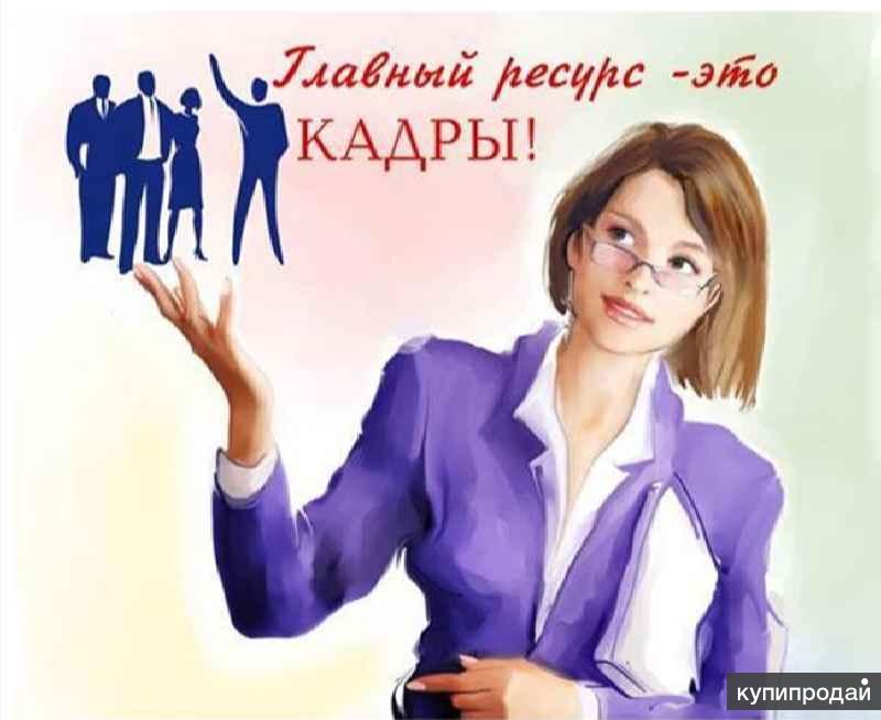 Работа инспектором отдела кадров в москве без опыта работы