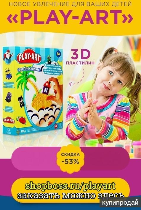 3D пластилин PlayArt