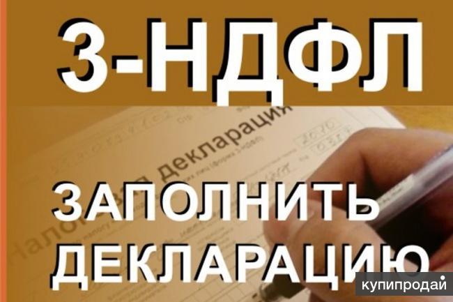 Декларация 3 НДФЛ
