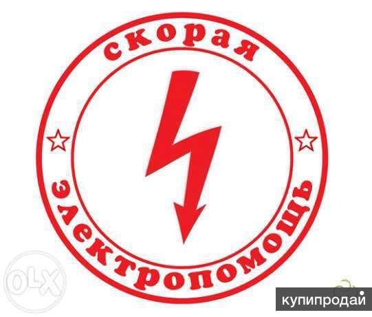 Услуги электрика. все что связано с электричеством. в любом районе
