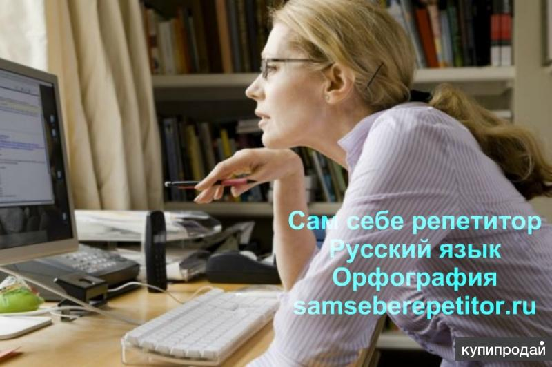 Пишем без ошибок. Русский язык. Орфография