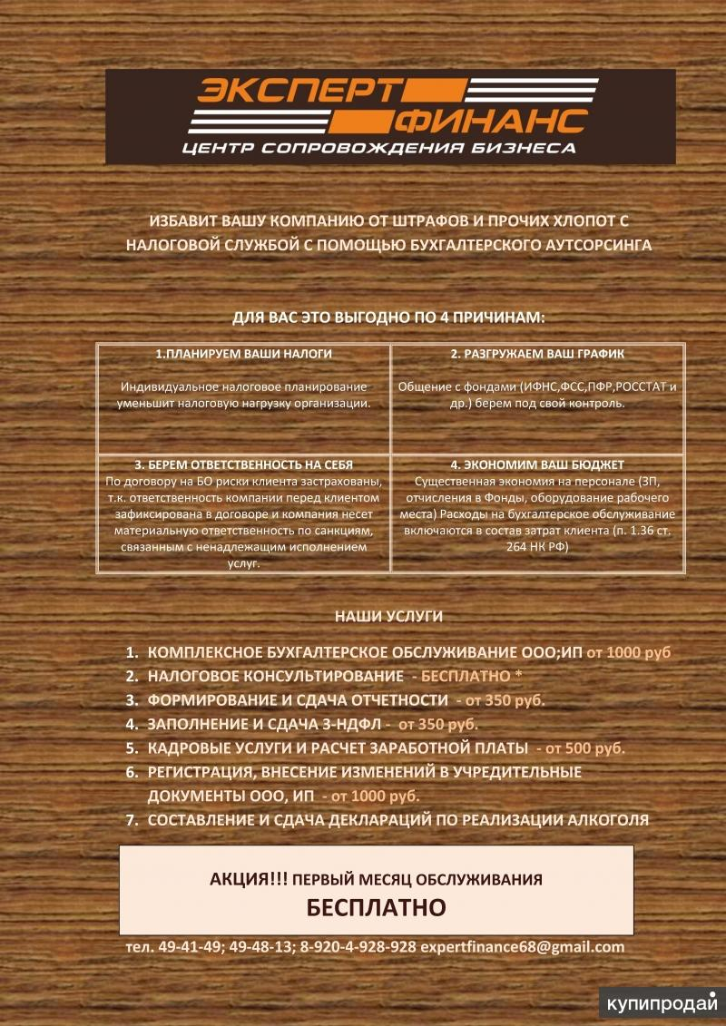 Бухгалтерские и юридические услуги по доступным ценам