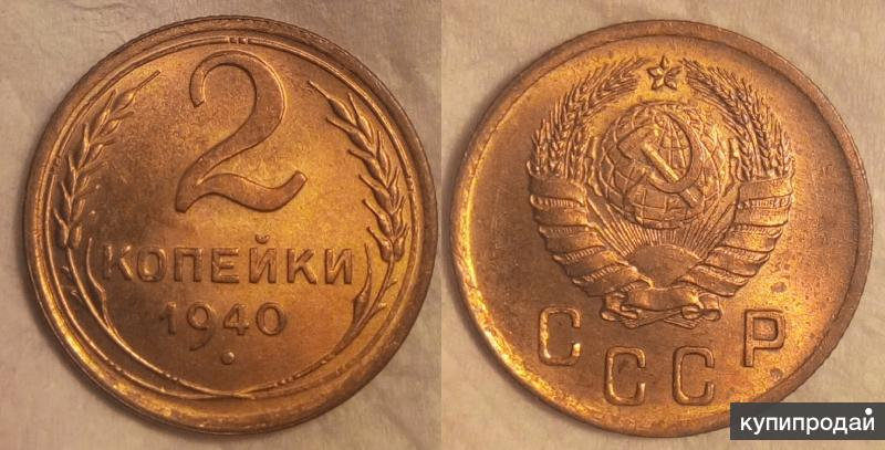 Куплю монеты 1700-1980