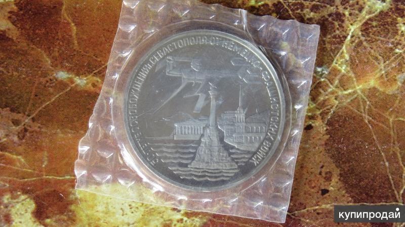 3 рубля 1994 года - Освобождение Севастополя.
