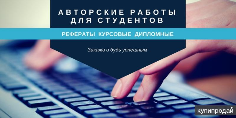 КАЧЕСТВЕННОЕ НАПИСАНИЕ РЕФЕРАТОВ/КУРСОВЫХ/ДИПЛОМНЫХ