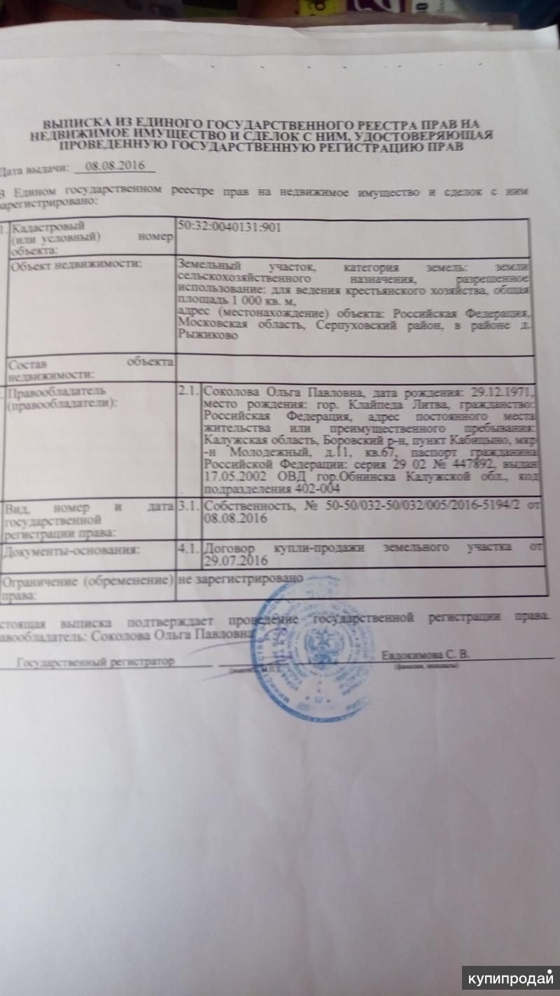 Участок в д.Рыжиково Серпуховской район