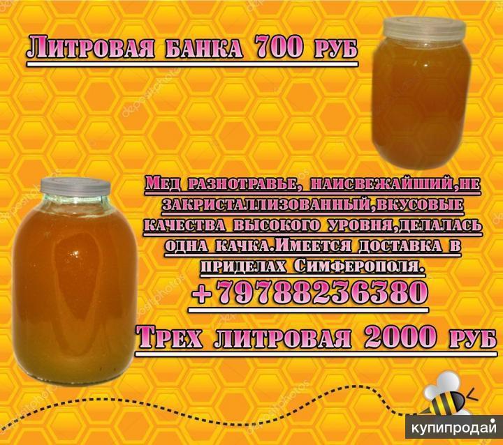 Предлагаем вашему столу наисвежайший мёд разнотравье