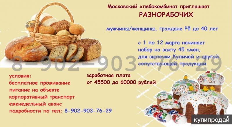 Разнорабочий на хлебокомбинат Москвы