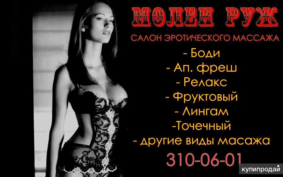 eroticheskiy-massazhniy-salon-mariupolya