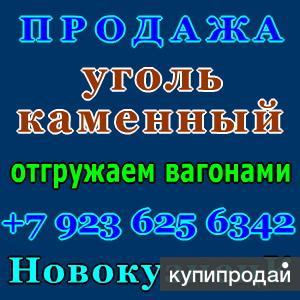 Продаем уголь бурый 2Бр, 3Бр отгружаем по России