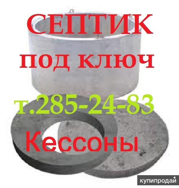 Септик под ключ в Красноярске от производителя