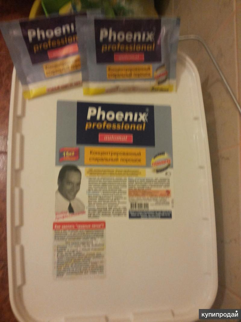 Продается стиральный  порошок Phoenix Professional Automat