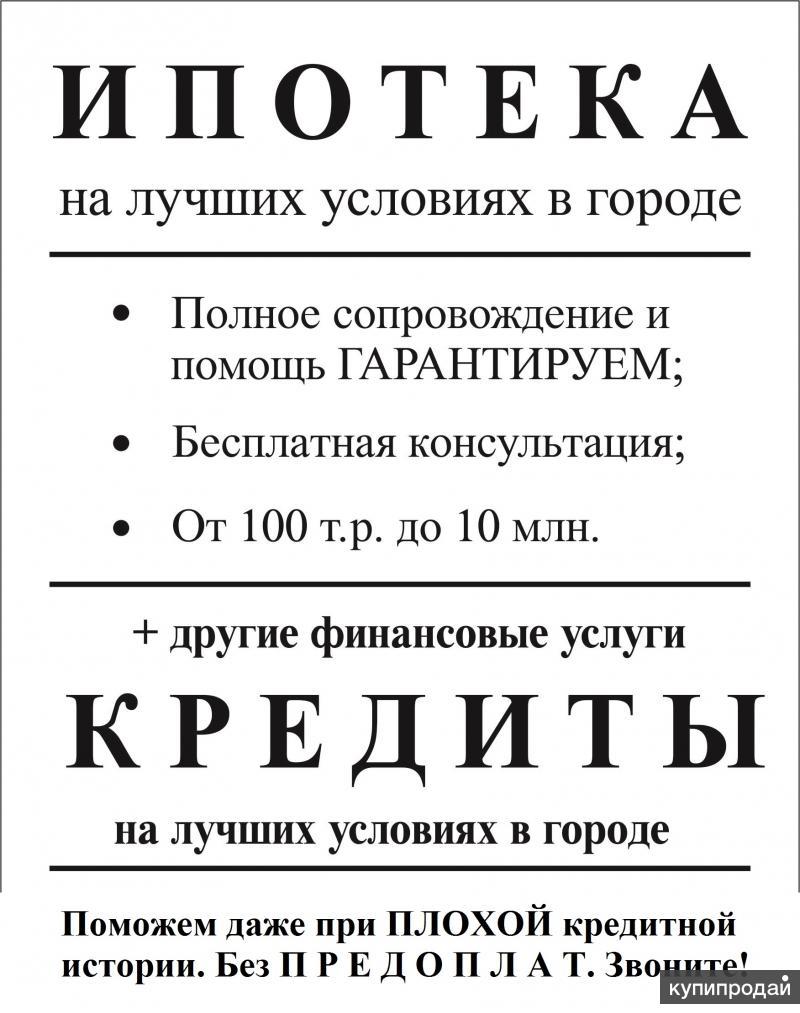 Ипотека на лучших условиях в Ростове-на-Дону.