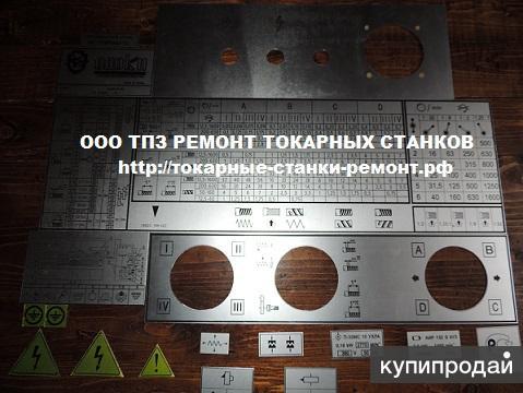 Изготовление шильдиков для токарных станков 16к20,1м63,16к25,1к62.
