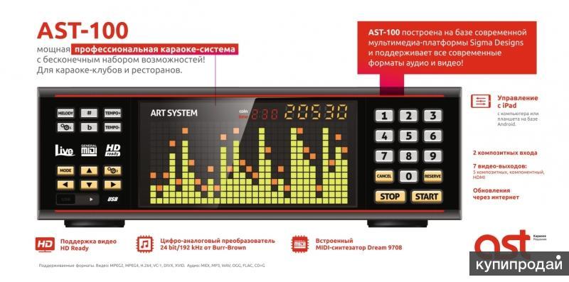 Караоке-системы AST, Evolution, звук, свет