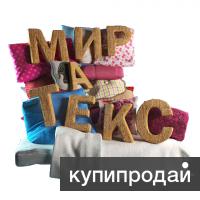 Ивановский текстиль по низким ценам.
