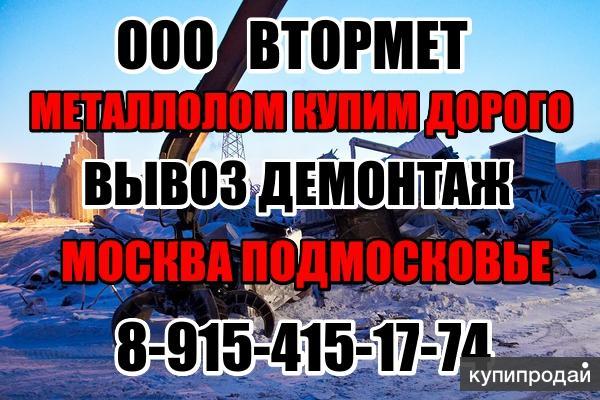 Вывоз металлолома оперативно, вывоз и покупка металлолома в Москве и Области.