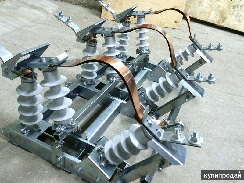 Разъединители РЛК-10кВ 400, 630А. Выгодные цены
