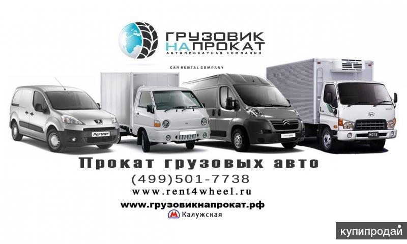 Прокат Peugeot Partner и аренда Citroen Berlingo
