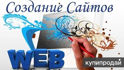 Создание и продвижение сайта под ключ москва