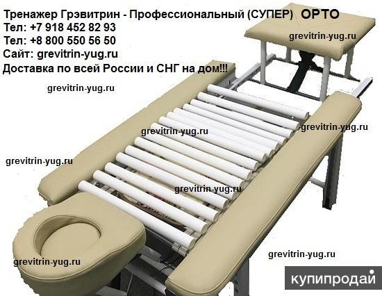 """Кушетка - тренажер """"Грэвитрин - Профессиональный Супер"""" (ОРТО) для массажа спины"""